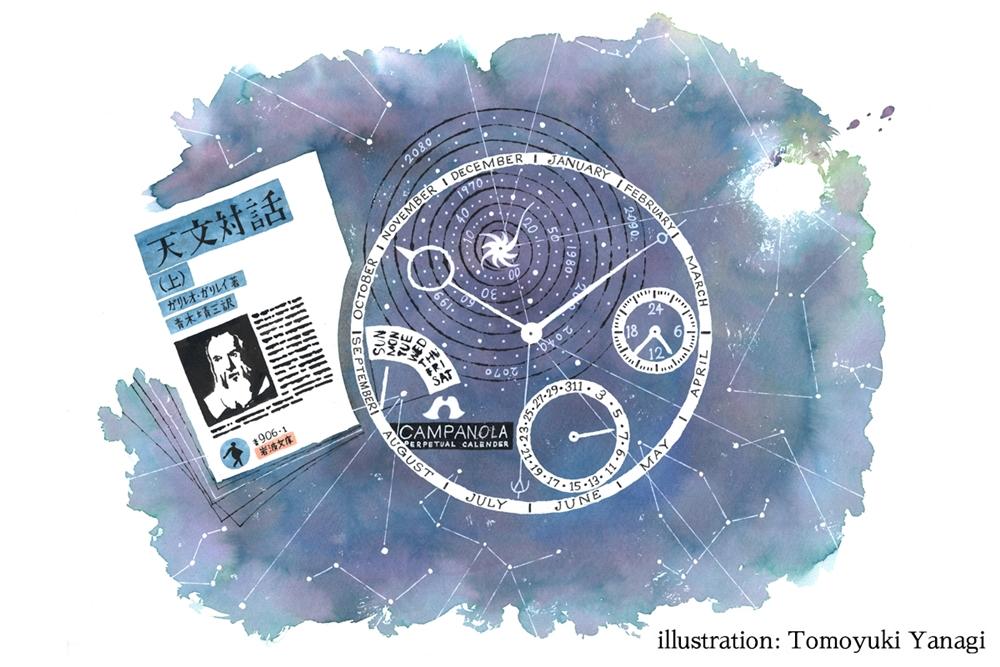Vol.4 天文対話|時の図書館|カンパノラ オフィシャルサイト